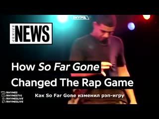 Как альбом Drake «So Far Gone» изменил рэп-игру (Переведено сайтом Rhyme.ru)