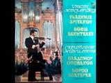 George Gershwin - Excerpt, opera Porgy and Bess (Vladimir Spivakov, violin Borish Bekhterev, piano)