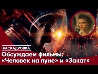 РАСКАДРОВКА. Обсуждаем фильмы Человек на Луне и Закат