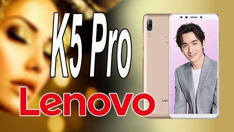 Lenovo K5 Pro - четыре камеры, стереодинамики и большой экран