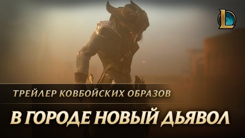 В городе новый дьявол Трейлер ковбойских образов League of Legends