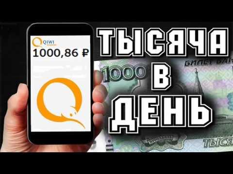 Раскрутка в интернете. Заработок для новичков в интернете 1000 руб. в день ! Выплаты моментально.
