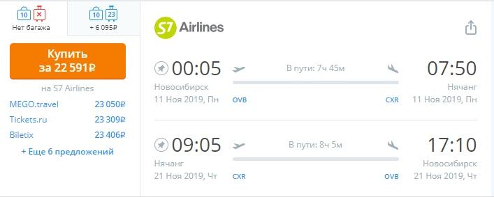 S7: из Новосибирска и Иркутска во Вьетнам, Таиланд или Гонконг от 17700 рублей туда - обратно с сентября по апрель