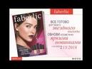Обнови косметичку яркими новинками с каталогом №15 Фаберлик