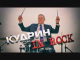 Кудрин сыграл на барабанах в рекламе