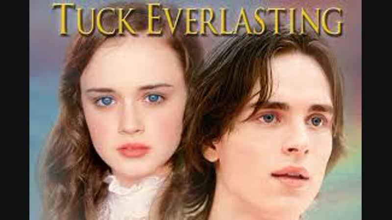Tuck Everlasting Бессмертные