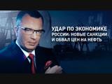 Удар по экономике России: новые санкции и обвал цен на нефть