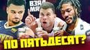 101 ОЧКО В МАТЧЕ ОТ ИГРОКА — ЭТО СКОРО СЛУЧИТСЯ Бонус - NBA LIVE на 7ТВ