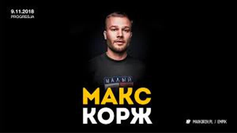 Макс Корж Мотылек 😭😭😭