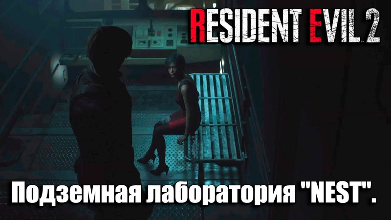 Станция NEST. Подземная лаборатория Umbrella. За Леона. Resident Evil 2 Remake 9