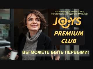 Joys Premium Club БУДЬ ПЕРВЫМ Реальная возможность заработать 1500-7500% к середине 2019 года