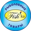 Fish'ka - Рыболовные товары
