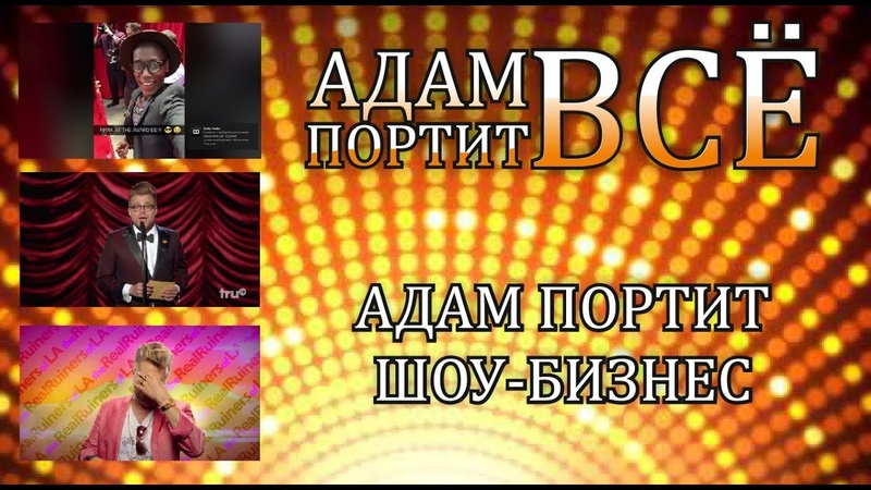 АДАМ ПОРТИТ ВСЁ s1 e13 Адам портит шоу бизнес