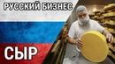 Русский бизнес Сыр. Экскурсия по сыроварне Олега Сироты
