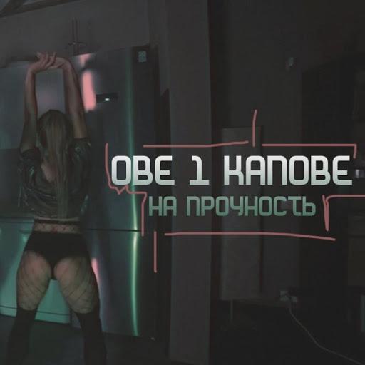Obe 1 Kanobe
