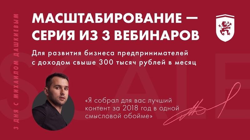 Приглашение на -марафон МЗС «Масштабирование»