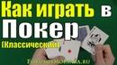 Как Играть в ПОКЕР Классический Карточные Игры Покер Правила Покера Игра Покер покер