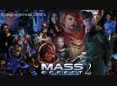 Супер игротека 2000 х - Проходим Mass Effect 2 15