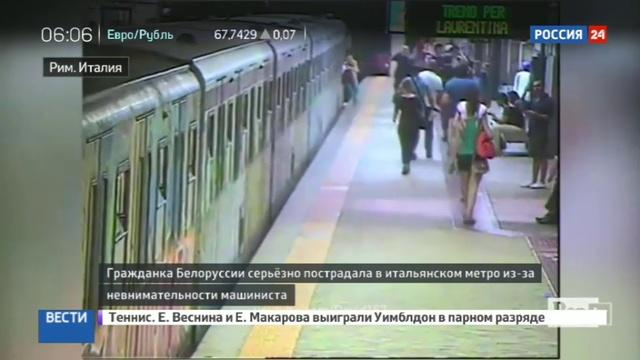 Новости на Россия 24 • Поездка в итальянском метро едва не стала роковой для женщины из Белоруссии
