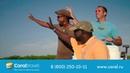 Туры в Гамбию от Coral Travel