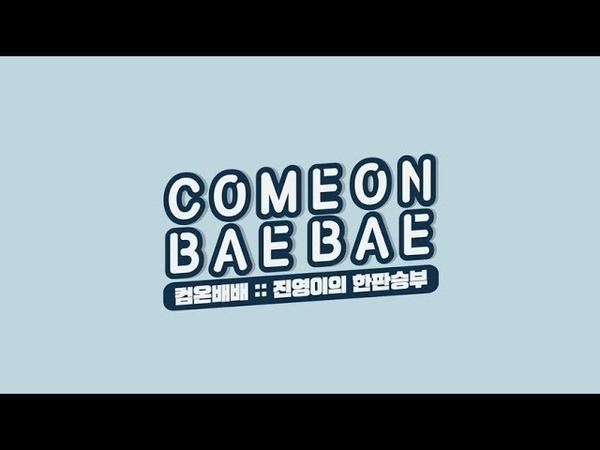 190208 [COMEBB] COMEON BAEBAE(컴온배배) Ep.01 공기놀이 한판승부