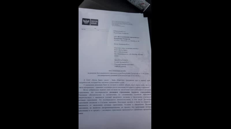 Как выглядит апелляционная жалоба от почта банк