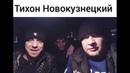ТИХОН НОВОКУЗНЕЦКИЙ - РОЗА ВЕТРОВ Привет Адаму Хацаеву