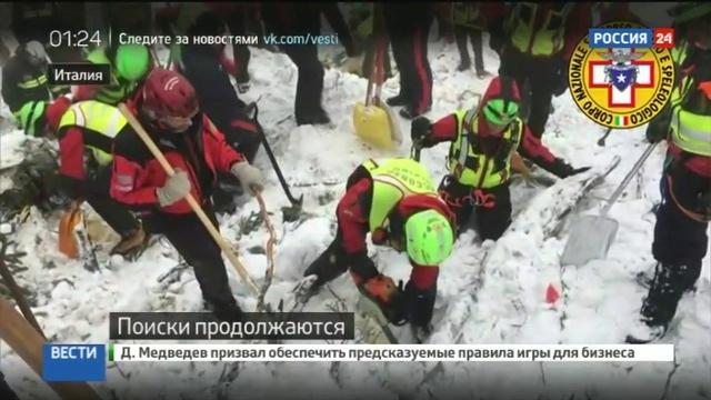Новости на Россия 24 • Итальянские спасатели продолжают поиски выживших в горном отеле