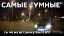 Подборка САМЫХ УМНЫХ водителей 142