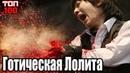 ГОТИЧЕСКАЯ ЛОЛИТА / GOTHIC LOLITA PSYCHO [2010].ТОП-100. Трейлер