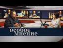 Особое мнение Андрей Кураев 24 09 18