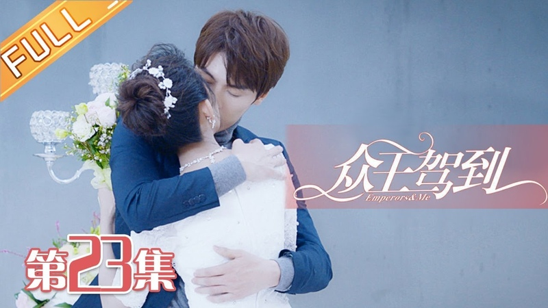 【ENG SUB】Emperors Me EP23