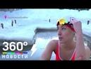 Новости 360. В Одинцовском районе оборудуют 7 мест для крещенских купаний