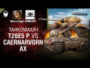 T26E5 P vs Caernarvorn AX Танкомахач №91 от ARBUZNY и Necro Kugel World of Tanks