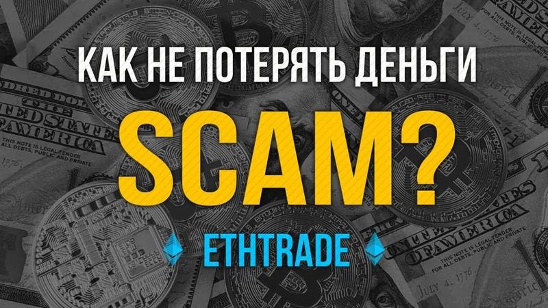Эфтрейд скам Как не профукать деньги Криптовалюта в Ethtrade