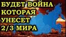 СТРАШНОЕ БУДУЩЕЕ РОССИИ И МИРА ПРОРОЧЕСТВО ОТ БОГА.часть 1.