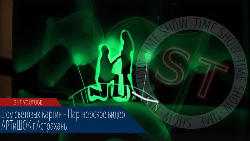 Шоу световых картин - Партнерское видео АРТиШОК г.Астрахань