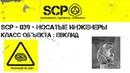SCP-039 ||| Носатые инженеры ||| SCP - Stories.