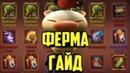 ГАЙД ФЕРМА БОСС ФЕРМЫ И ДРОП Final Fantasy Awakening , Final Fantasy Пробуждение
