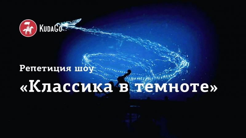 Репетиция шоу «Классика в темноте»