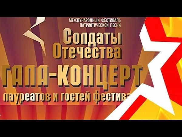 Гала-концерт II Международного фестиваля военно-патриотической песни СОЛДАТЫ ОТЕЧЕСТВА
