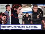 Отпинать Полицейского Стоит 50 000 рублей