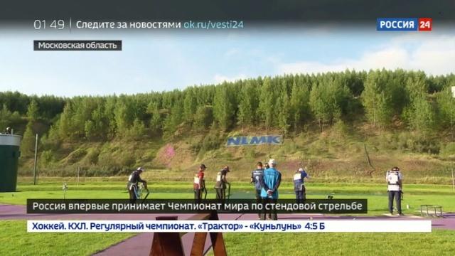Новости на Россия 24 • Надежда на юниоров: Россия принимает чемпионат мира по стендовой стрельбе