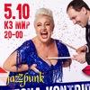 Теона Контридзе & Бэнд (Official group)