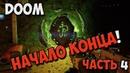 DOOM 4 - Прохождение игры на Русском - Начало конца! №4 / PC