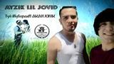 Ayzik lil Jovid - Туй Муборак!!! Акаи Jonik (Премьера клипа) 2017