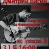 Дмитрий Вагин в Новочеркасске 31.03.2019 г.