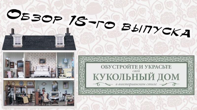 Кукольный дом в викторианском стиле | Hachette | 18 выпуск
