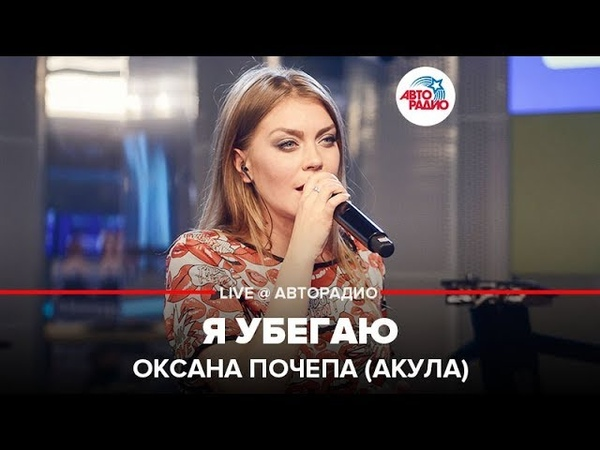 🅰️ Оксана Почепа (Акула) - Я Убегаю (LIVE @ Авторадио)