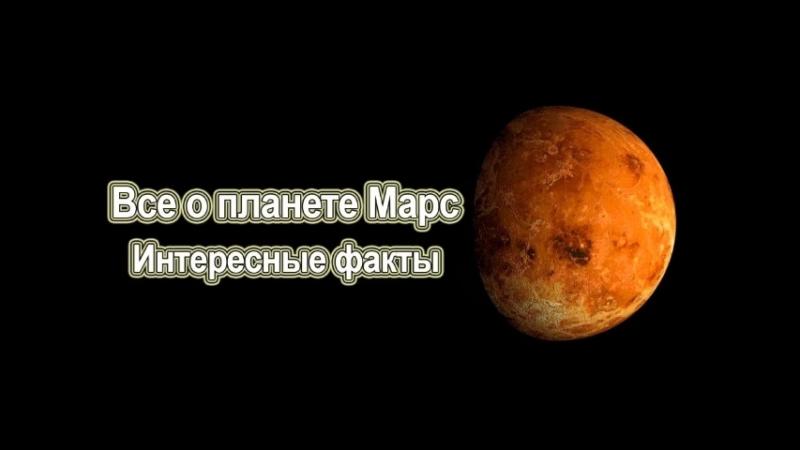 Марс_Даня